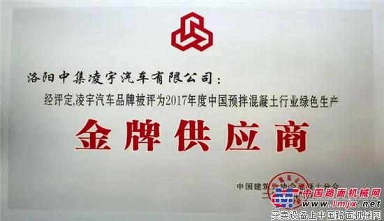 混凝土行业盛会召开,中集凌宇喜获!