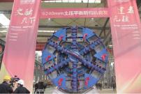 国之重器,展翅高飞—— 中交西筑6240mm土压平衡盾构机首发下线