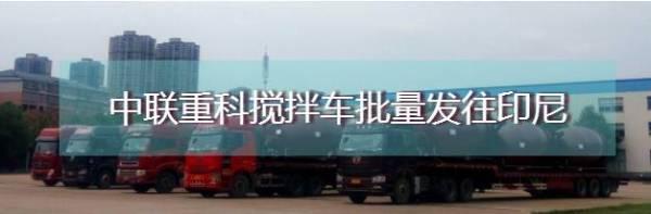 中联重科搅拌车又双叒叕批量发往印度尼西亚