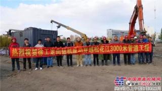 """ 3000米""""记录之穿""""!又一项超级工程!看徐工大吨位水平定向钻机如何穿越松花江!"""