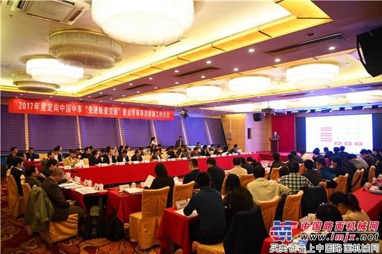 """2017年度定向中国中车""""先进轨道交通""""重点专项项目启动会召开"""
