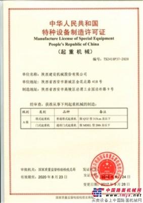 陕建机股份公司获国家特种设备A级制造许可证