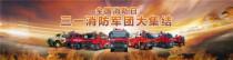 地表最强的三一消防军团大集结,请人民检阅!