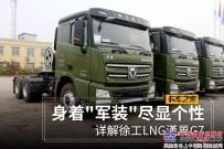 """身着""""军装""""的徐工LNG漢風G7"""