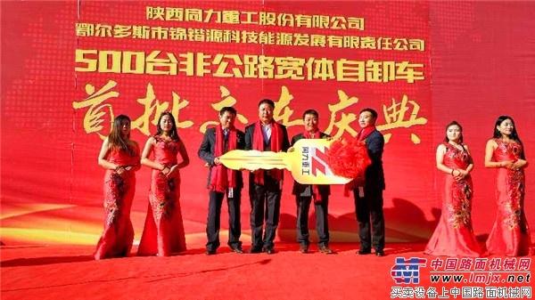 陕西同力重工向锦锴源能源公司500台大单首批交车仪式圆满举行