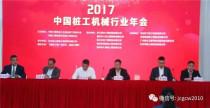 泰信机械成为中国工程机械工业协会桩工分会理事会成员单位