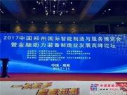 郑州智博会,高远圣工智能公路养护装备引发关注