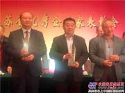 徐工公司总经理杨东升获江苏省优秀企业家荣誉称号
