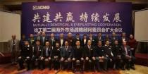 徐工第二届海外市场战略顾问委员会扩大会议在宁召开