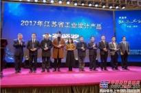 """点赞!徐工""""梦之队""""XCA1200捧回工业设计大赛金奖"""