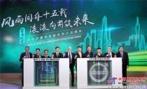 沃尔沃建筑设备庆祝在华发展十五周年