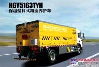 保温储料车,一种沥青混合料长距离保温运输坑槽集中修补的养护新利器