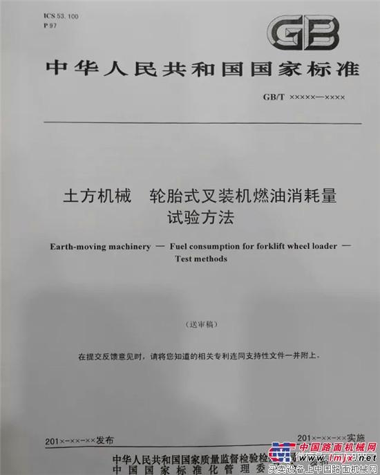 厦金机械:《叉装机燃油消耗量试验方法》国家标准送审稿顺利通过!