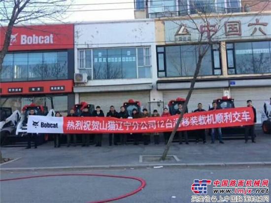 一次12台山猫滑移装载机,为辽宁直营店打CALL!