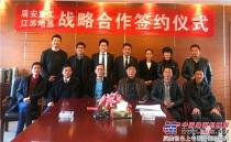 热烈祝贺盾安重工和江苏地基成为战略合作伙伴
