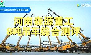 森源重工国五8吨、12吨吊车测评