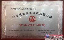 珠海仕高玛搅拌机连续四届获得全国用户满意产品、用户满意服务单位荣誉!