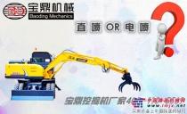 宝鼎挖掘机抓木机产品电喷OR直喷的选择问题?