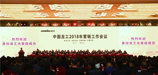 中国龙工2018年营销工作会议胜利召开