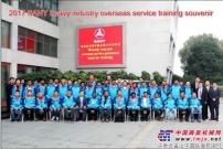 三一重机首期海外服务培训举行:国际一流的产品,国际一流的服务