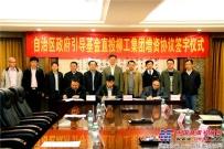 柳工集团举行自治区政府引导基金直投柳工集团增资协议签字仪式