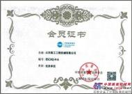 山东临工加入中国质量协会品牌分会
