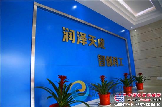 湖南润畅通机械创造拥有限公司前完成2017年工干