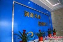 湖南润通机械制造有限公司提前完成2017年任务