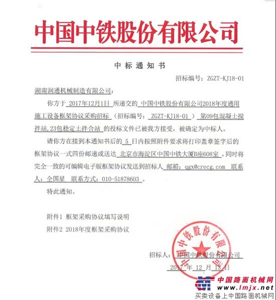湖南润畅通机械创造拥有限公司叁次入围中国中铁2018年框架协议铰销