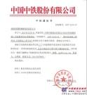 湖南润通机械制造有限公司三次入围中国中铁2018年框架协议采购