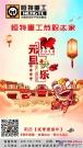 庆元旦•迎新年——恒特重工恭祝大家节日快乐