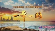 """《远方的家》一带一路""""波兰""""钢铁意志城的中国制造"""