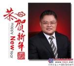 福田汽车集团副总经理、雷萨重机事业部总裁杨国涛先生2018新年贺词