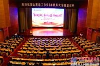 新时代 新机遇 新征程——山东临工隆重召开2018年商务大会