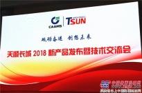 砥砺奋进 创想未来  天顺长城2018新产品发布与技术交流会在京举行