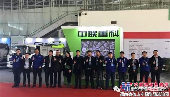 助力创新驱动,中联环境亮相2018寒博会