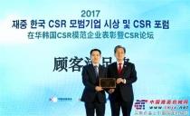 """斗山工程机械连续三年荣获""""在华韩国CSR模范企业"""""""