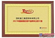 """常林装载机荣获""""2017年中国工程机械用户品牌关注度十强"""""""