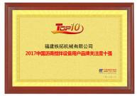 """铁拓机械再次荣登""""2017年中国沥青搅拌设备品牌关注度十强""""榜单"""