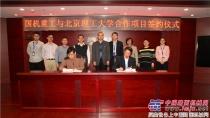 国机重工集团公司与北京理工大学签署技术开发合作协议