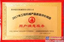 """陕建机股份荣获""""全国用户满意产品""""和""""满意服务单位""""荣誉称号"""