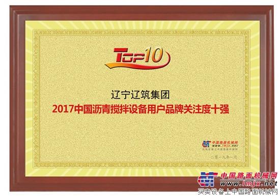 """辽筑集团荣登""""2017年中国沥青搅拌设备用户品牌关注度十强"""""""