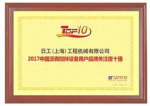 """日工(上海) 荣获""""2017年中国沥青搅拌设备用户品牌关注度十强"""""""