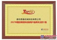 """德基机械荣获""""2017年中国沥青搅拌设备用户品牌关注度十强"""""""