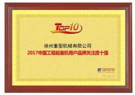 """徐工起重机荣获""""2017年中国工程起重机械用户品牌关注度十强"""""""