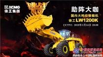 徐工LW1200K即将登陆央视,助阵《挑战不可能》极限表演!