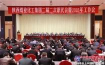 2017,陕煤自豪的一年:营业收入2600亿元,实现利润105亿元!