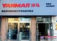 洋马纯正部品店新增黑龙江1店