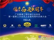 山东帝盟集团独家冠名广州黄埔工程机械行业协会第一届第三次会员大会暨两周年庆典大会