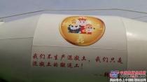 """凌宇汽车:混凝土运输行业惊现""""江小白"""""""